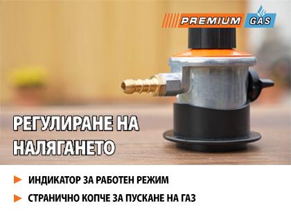Редуцир вентил за високо налягане Premiumgas за битови уреди