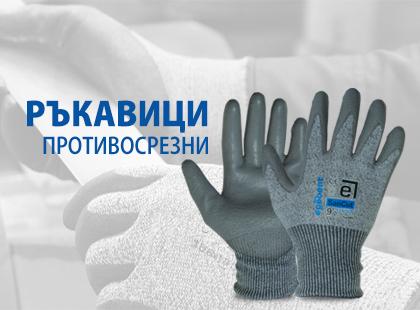 Противосрезни ръкавици SANCUT