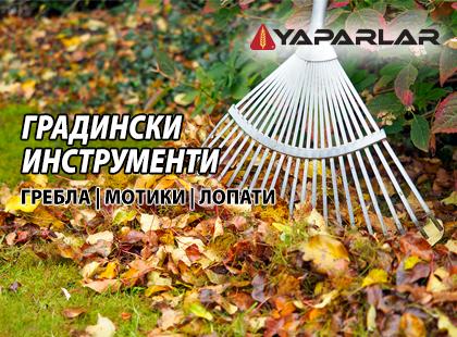 Градински инструменти Yaparlar
