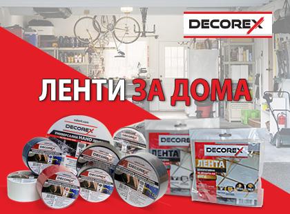 Нови ленти Decorex с широко приложение за дома